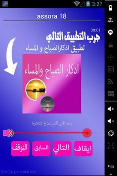 المقرئ العيون الكوشي screenshot 4