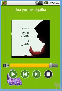 دعاء يريح القلب و النفس poster