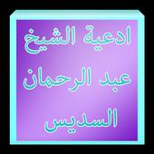 ادعية عبد الرحمان السديس icon