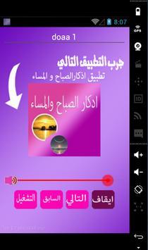 ادعية عبد الرحمان السديس poster