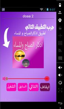 ادعية عبد الرحمان السديس apk screenshot