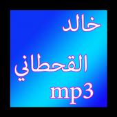 خالد القحطاني بالصوت icon