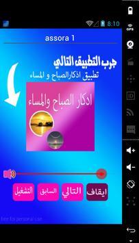 خالد القحطاني بالصوت poster