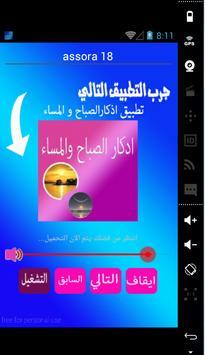 خالد القحطاني بالصوت apk screenshot