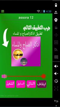 خالد جليل apk screenshot