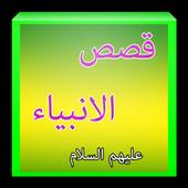 قصص الانبياء عليهم السلام icon
