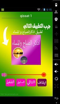 قصص الانبياء عليهم السلام poster