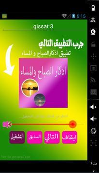 قصص الانبياء عليهم السلام apk screenshot