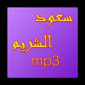 سعود الشريم icon
