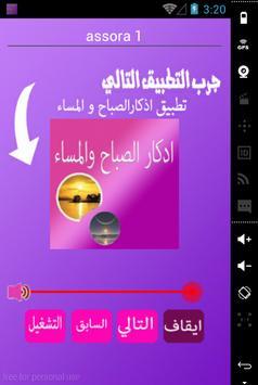 سعود الشريم poster