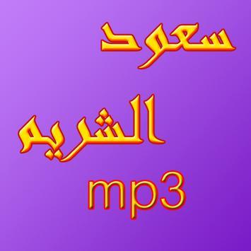 سعود الشريم apk screenshot