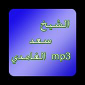 سعد الغامدي icon