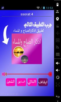 سعد الغامدي apk screenshot
