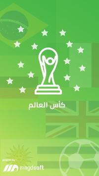 تاريخ كأس العالم poster