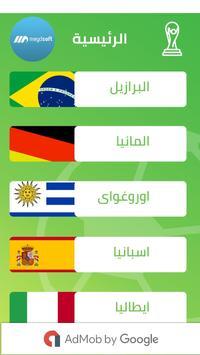 تاريخ كأس العالم apk screenshot