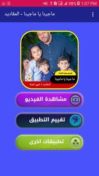 ماجينا يا ماجينا - المقاديد screenshot 1