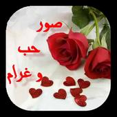 صور حب و غرام icon