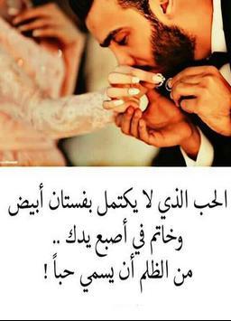 صور حب و غرام apk screenshot