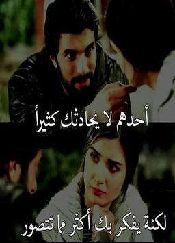 صور حب و غرام screenshot 1