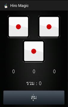 ไฮโล เมจิก (HiroMagic) poster