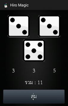 ไฮโล เมจิก (HiroMagic) screenshot 1