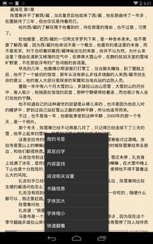 恐怖灵异小说精选 apk screenshot