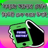 সহজে phone হিস্টরি চেক করুন icon