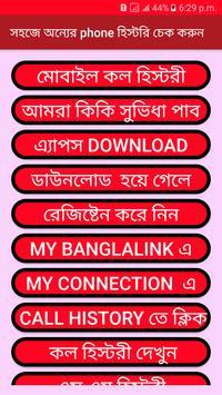 সহজে phone হিস্টরি চেক করুন poster