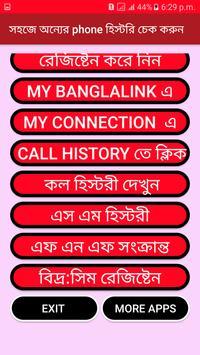 সহজে phone হিস্টরি চেক করুন apk screenshot