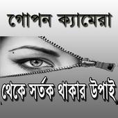 গোপন ক্যামেরা থেকে সতর্ক থাকুন icon
