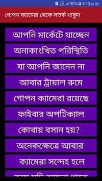 গোপন ক্যামেরা থেকে সতর্ক থাকুন poster