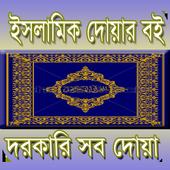 ইসলামিক দোয়ার বই সব ধরনের দোয়া icon