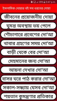 ইসলামিক দোয়ার বই সব ধরনের দোয়া screenshot 3
