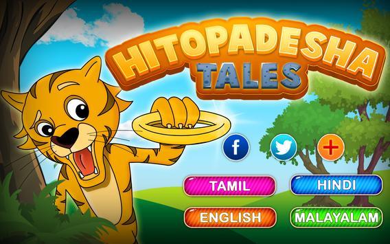 Hitopadesha screenshot 6