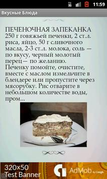 Рецепты. Первые и вторые блюда screenshot 3