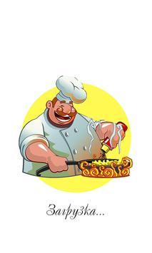 Рецепты. Первые и вторые блюда poster