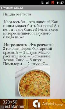 Рецепты. Первые и вторые блюда screenshot 1