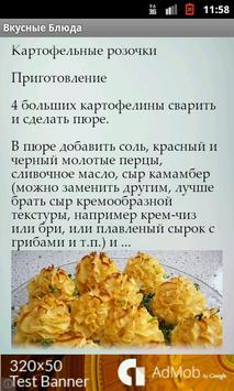 Рецепты. Первые и вторые блюда screenshot 2