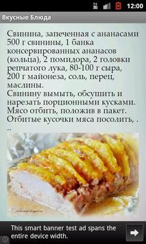 Рецепты. Первые и вторые блюда apk screenshot