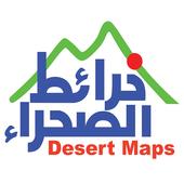 ماجلان الصحراء icon