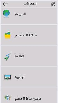 ماجلان الصحراء apk screenshot