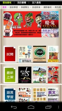 BookU趣看書(3香港) poster