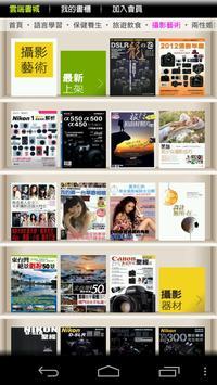 BookU趣看書(3香港) screenshot 1