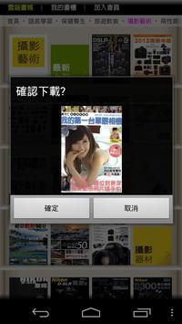 BookU趣看書(3香港) screenshot 2