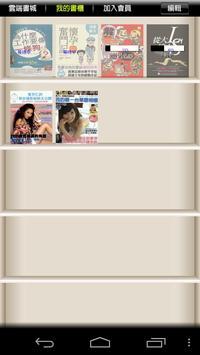 BookU趣看書(3香港) screenshot 3