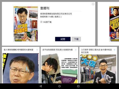 MagV看雜誌 - 雜誌看到飽 apk screenshot
