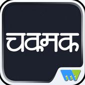 Chakmak icon