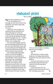 Champak - Kannada apk screenshot