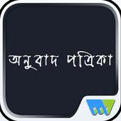 Anubad Patrika icon