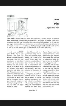 Anubad Patrika apk screenshot